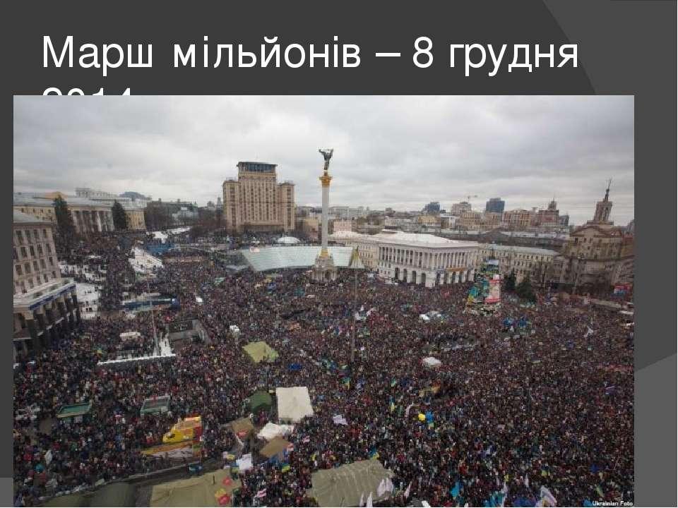 Марш мільйонів – 8 грудня 2014 р.