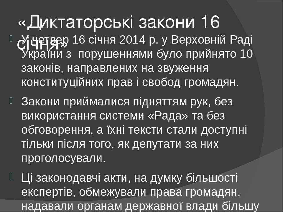 «Диктаторські закони 16 січня» У четвер 16 січня 2014 р. у Верховній Раді Укр...