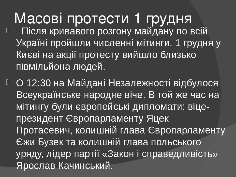 Масові протести 1 грудня Після кривавого розгону майдану по всій Україні прой...