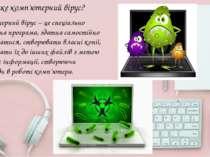 Що таке комп'ютерний вірус? Комп'ютерний вірус – це спеціально розроблена про...