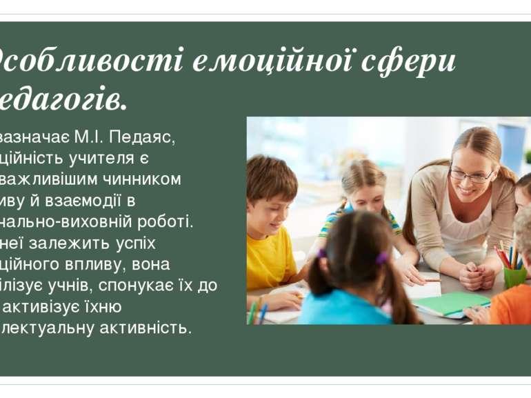 Особливості емоційної сфери педагогів. Як зазначає М.І. Педаяс, емоційність у...