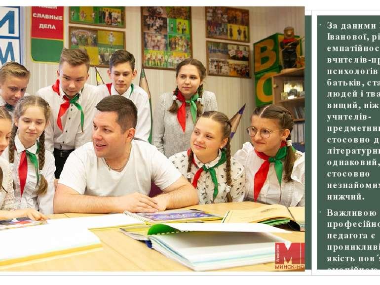 За даними З.П. Іванової, рівень емпатійності у вчителів-практичних психологів...