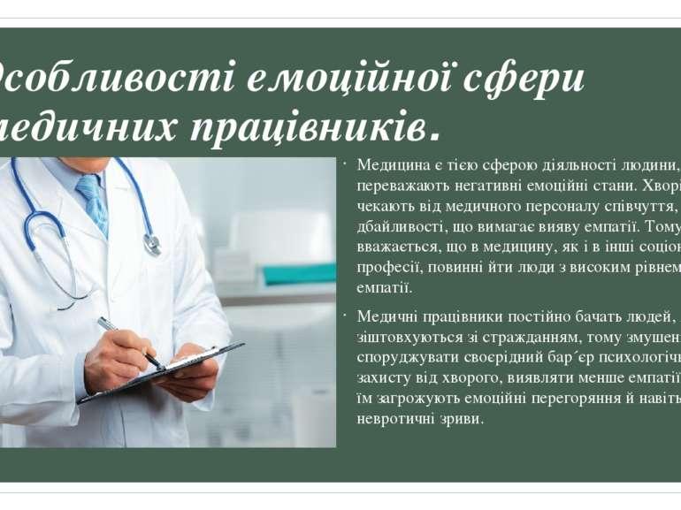 Особливості емоційної сфери медичних працівників. Медицина є тією сферою діял...