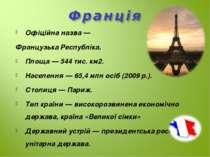 Офіційна назва — Французька Республіка. Площа — 544 тис. км2. Населення — 65,...