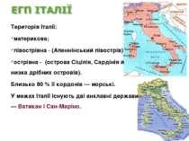 Територія Італії: материкова; півострівна - (Апеннінський півострів) острівна...