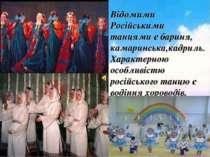 Відомими Російськими танцями є бариня, камаринська,кадриль. Характерною особл...
