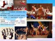 Гопак — своєрідне змагання між танцюристами. Козачок – веселий рухливий танец...