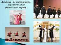 Лезгинка - це войовничість і хоробрість духу грузинського народу.