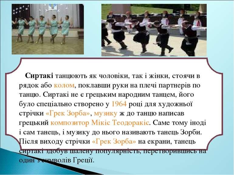 Сиртакі танцюють як чоловіки, так і жінки, стоячи в рядок абоколом, поклавши...