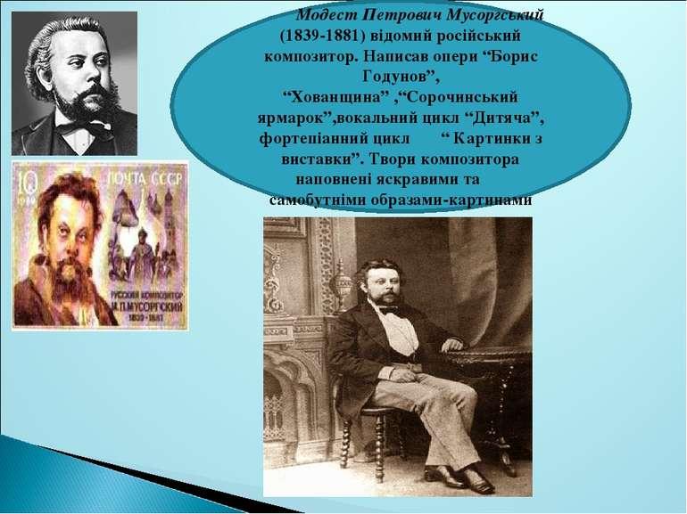 Модест Петрович Мусоргський (1839-1881) відомий російський композитор. Написа...