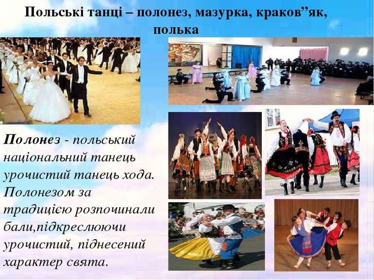 Мазурка - Полонез - польський національний танець урочистий танець хода. Поло...