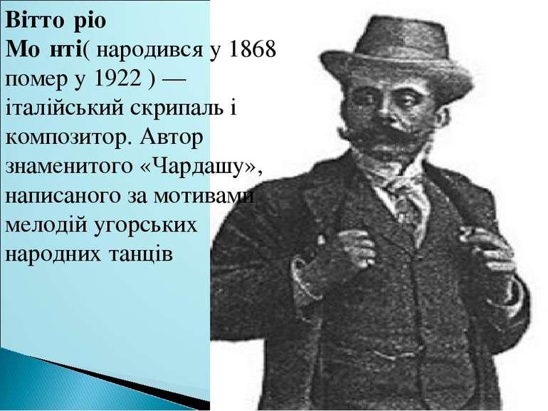 Вітто ріо Мо нті( народився у 1868 помер у 1922 ) — італійський скрипаль і ко...