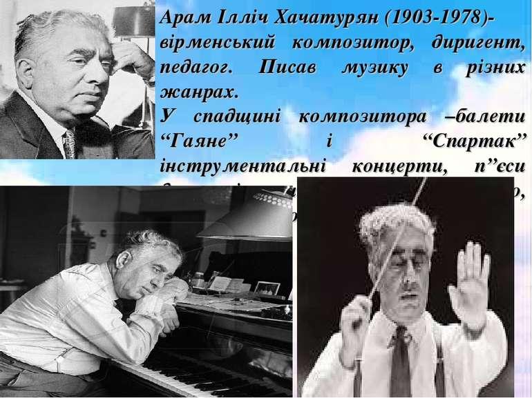 Арам Ілліч Хачатурян (1903-1978)- вірменський композитор, диригент, педагог. ...