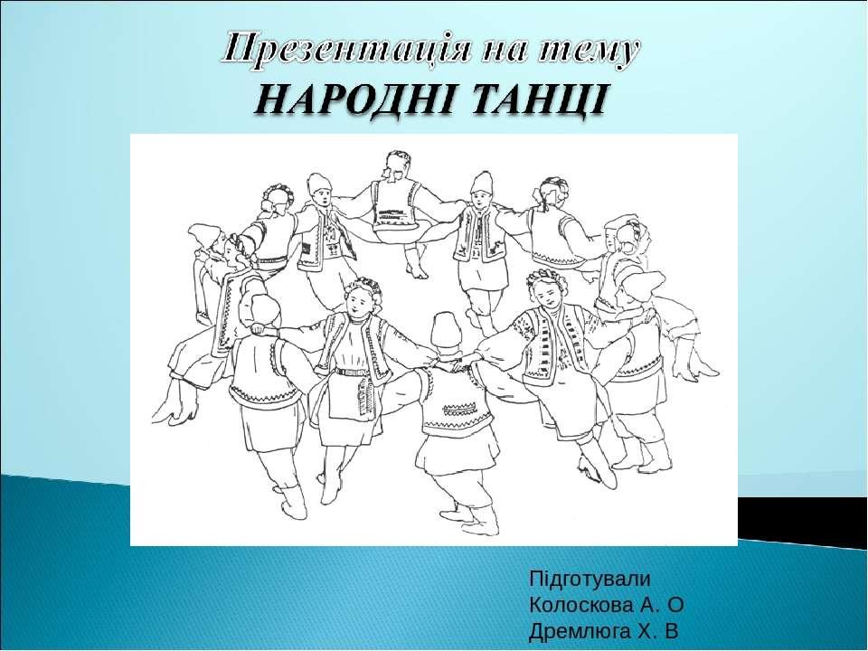 Підготували Колоскова А. О Дремлюга Х. В
