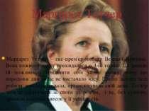 Маргарет Тетчер Маргарет Тетчер – екс-прем'єр-міністр Великої Британії. Вона ...