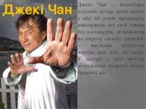 Джекі Чан Джекі Чан – всесвітньо відомий актор, який навіть у віці 60 років п...