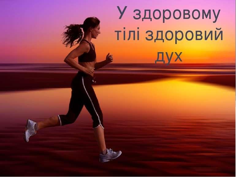 У здоровому тілі здоровий дух