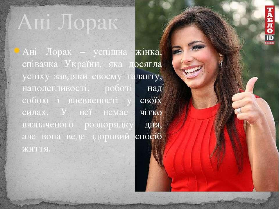 Ані Лорак – успішна жінка, співачка України, яка досягла успіху завдяки своєм...