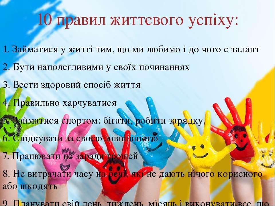 10 правил життєвого успіху: 1. Займатися у житті тим, що ми любимо і до чого ...