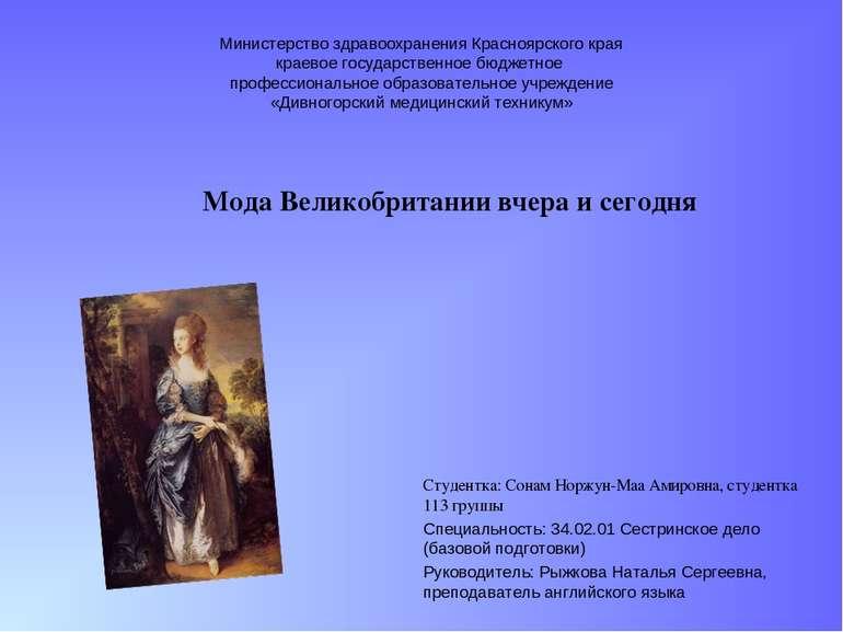 Мода Великобритании вчера и сегодня Студентка: Сонам Норжун-Маа Амировна, сту...