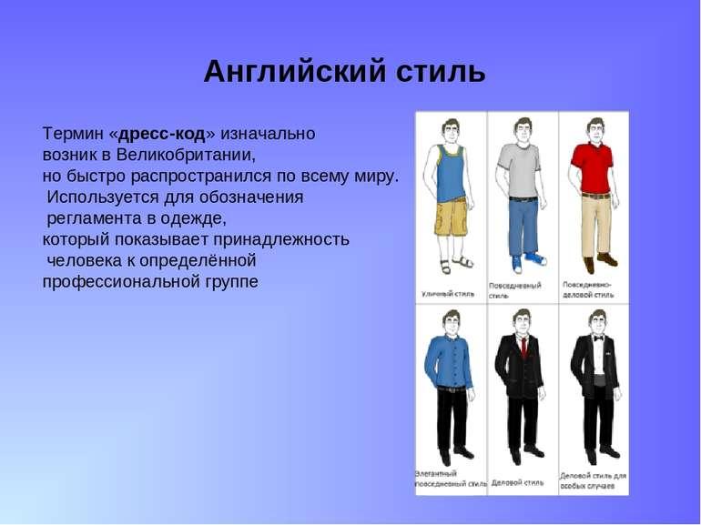 Английский стиль Термин «дресс-код» изначально возник в Великобритании, но бы...