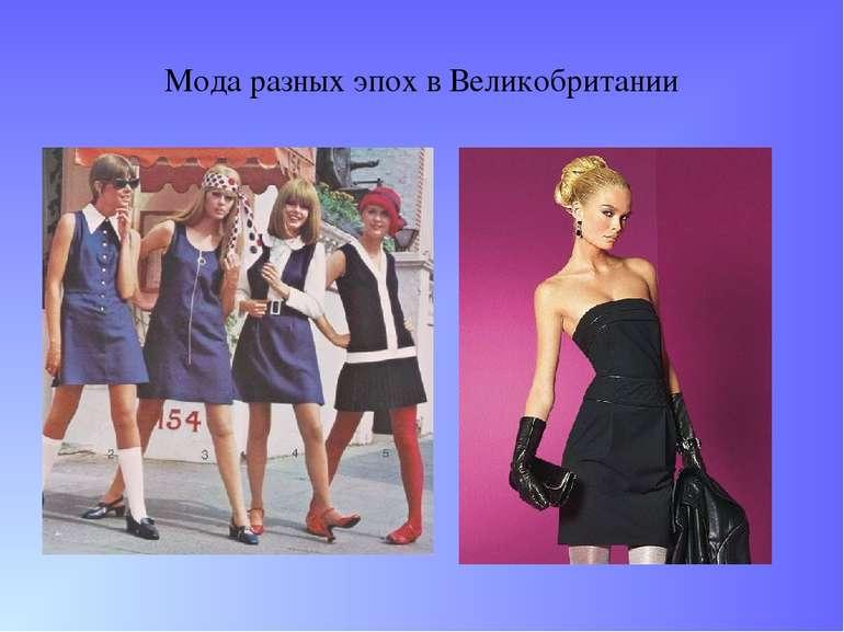 Мода разных эпох в Великобритании