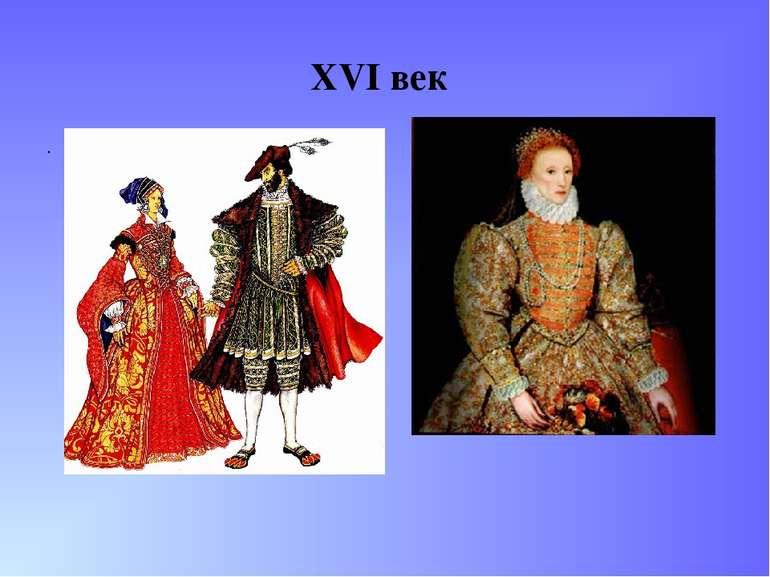 XVI век .