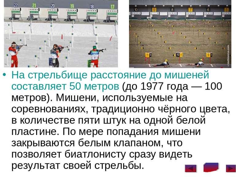 На стрельбище расстояние до мишеней составляет 50 метров (до 1977 года— 100 ...