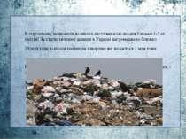 В середньому мешканець великого міста викидає щодня близько 1-2 кг сміття! За...