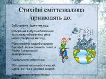 Забрудненя підземних вод; Створення вибухонебезпечних та пожежонебезпечних ум...