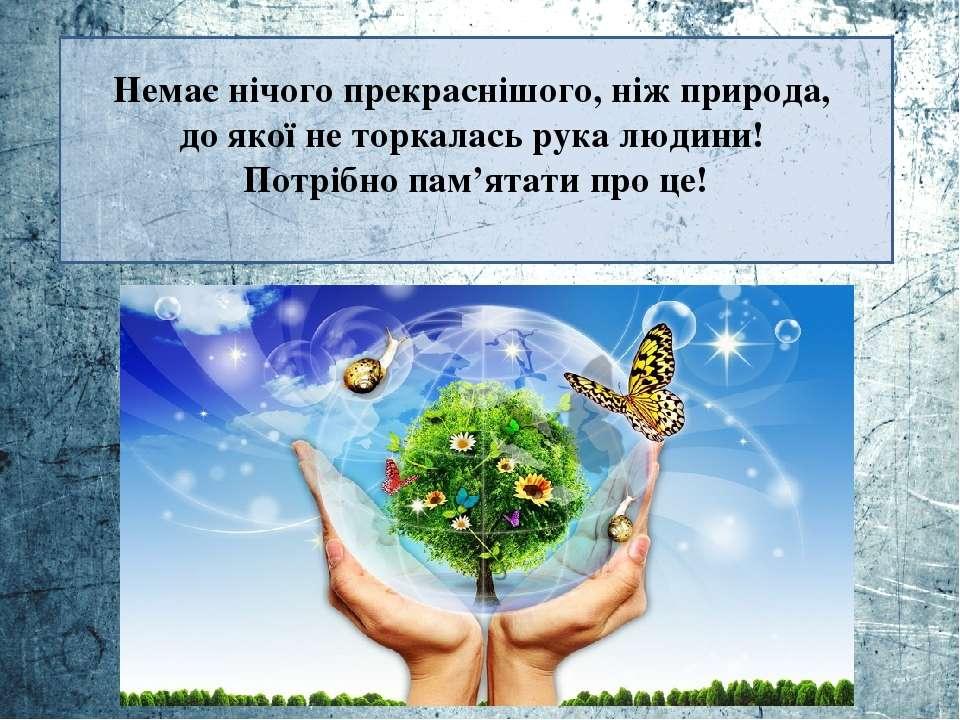 Немає нічого прекраснішого, ніж природа, до якої не торкалась рука людини! По...