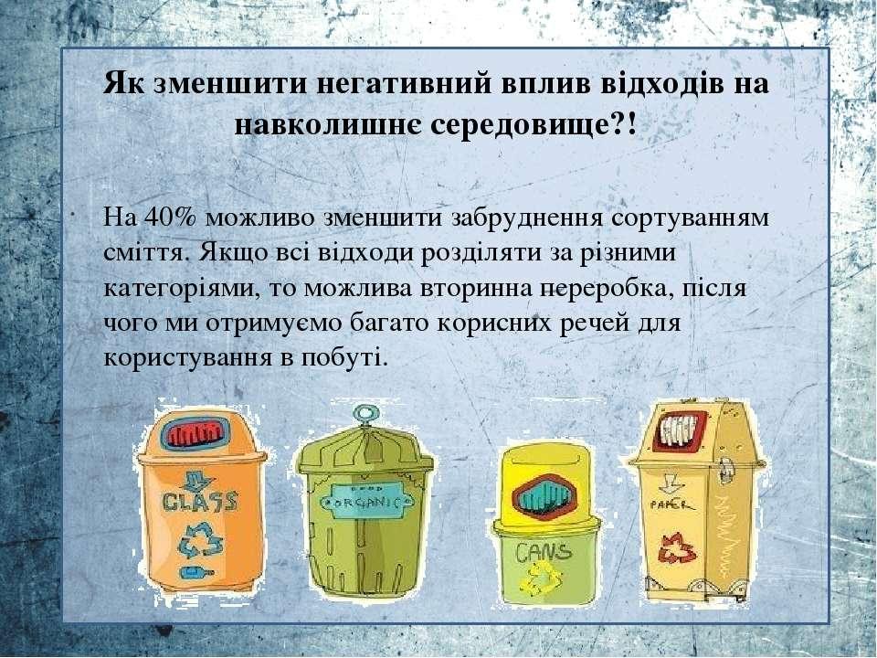Як зменшити негативний вплив відходів на навколишнє середовище?! На 40% можли...