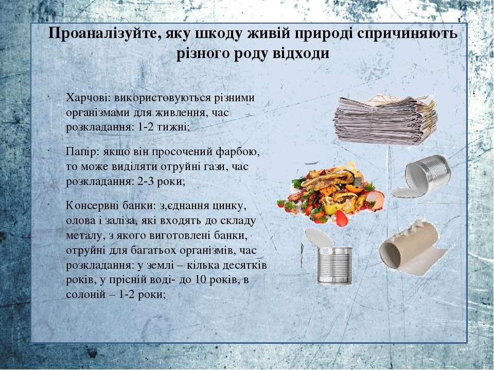 Харчові: використовуються різними організмами для живлення, час розкладання: ...