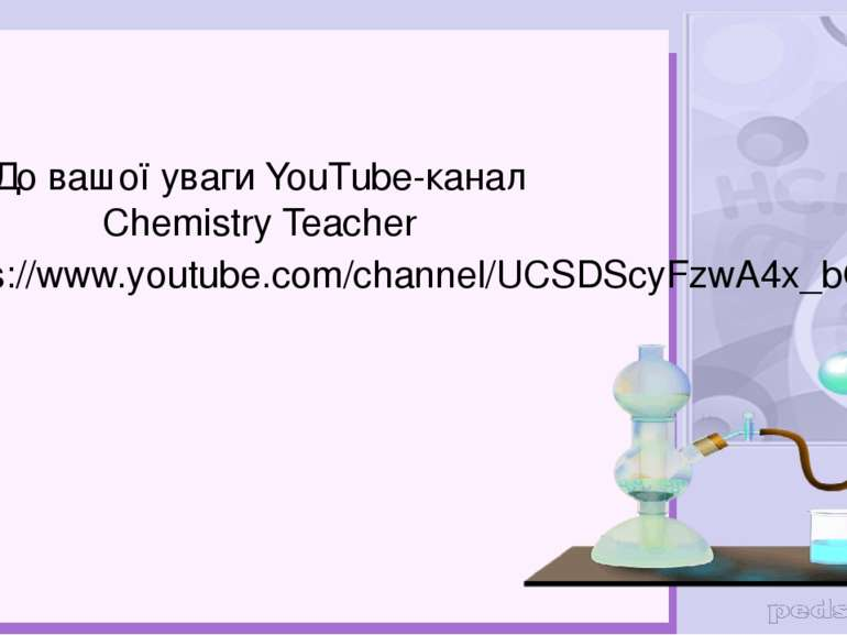 До вашої уваги YouTubе-канал Chemistry Teacher https://www.youtube.com/channe...