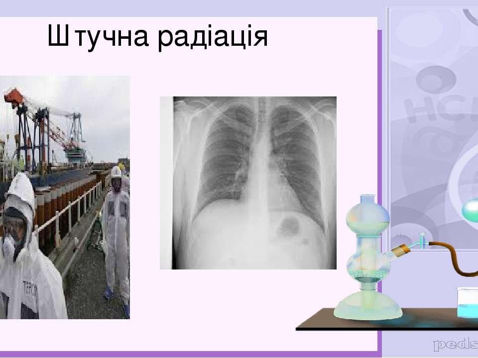 Штучна радіація