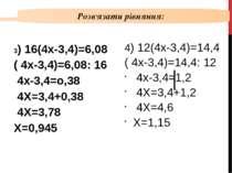 3) 16(4х-3,4)=6,08 ( 4х-3,4)=6,08: 16 4х-3,4=о,38 4Х=3,4+0,38 4Х=3,78 Х=0,945...