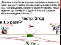 в 1,5 рази> tвстр=2год Два велосипедиста одночасно виїхали назустріч один одн...