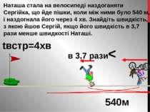в 3,7 рази< 540м tвстр=4хв Наташа стала на велосипеді наздоганяти Сергійка, щ...