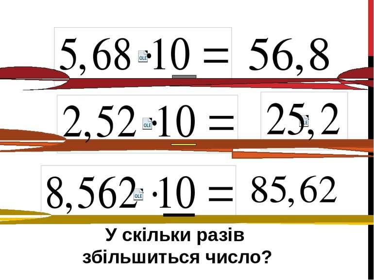 У скільки разів збільшиться число?