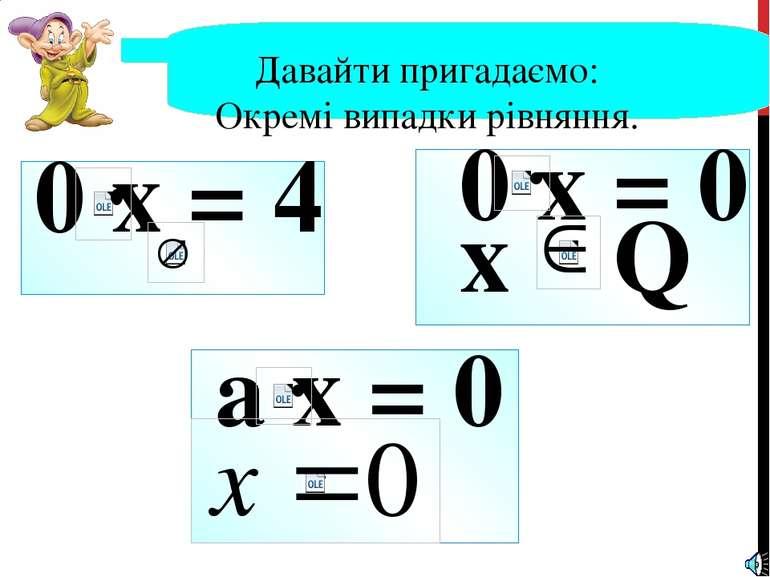 0 x = 0 x Q 0 x = 4 а x = 0 Давайти пригадаємо: Окремі випадки рівняння.