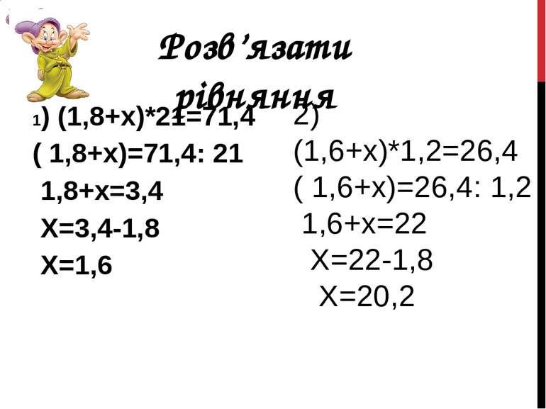 1) (1,8+х)*21=71,4 ( 1,8+х)=71,4: 21 1,8+х=3,4 Х=3,4-1,8 Х=1,6 2)(1,6+х)*1,2=...