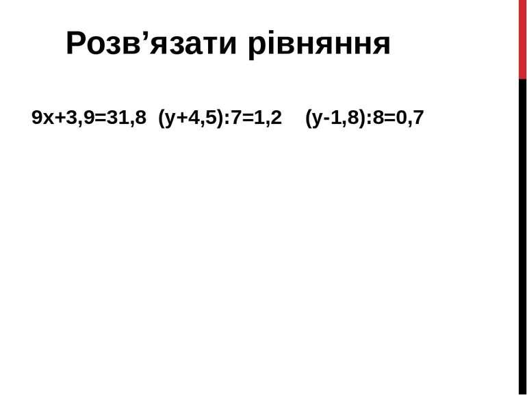 9x+3,9=31,8 (y+4,5):7=1,2 (y-1,8):8=0,7 Розв'язати рівняння