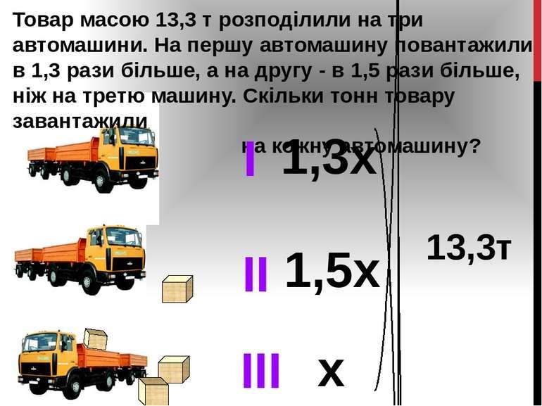 Товар масою 13,3 т розподілили на три автомашини. На першу автомашину пованта...