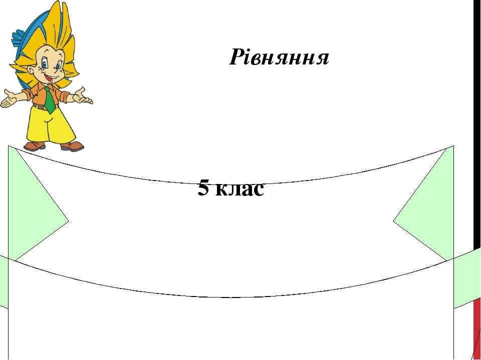 Рівняння 5 клас Черкаси, СШ № 28, Леонова Валентина Леонтіївна