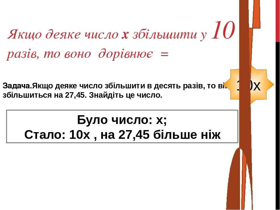 Якщо деяке число х збільшити у 10 разів, то воно дорівнює = Задача.Якщо деяке...