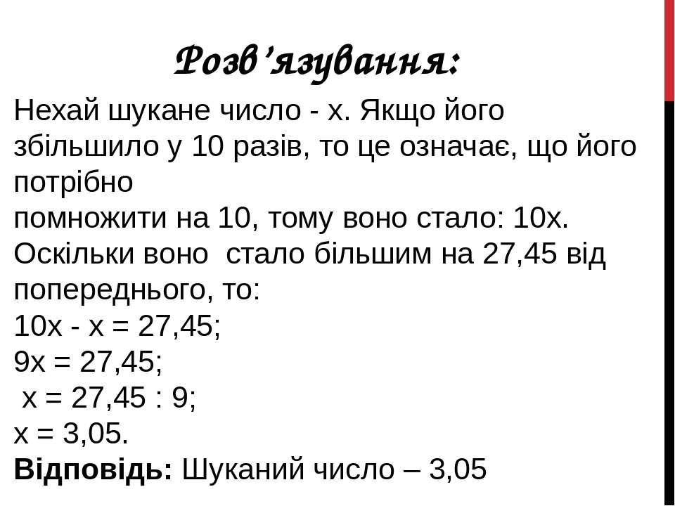 Нехай шукане число - х. Якщо його збільшило у 10 разів, то це означає, що йог...