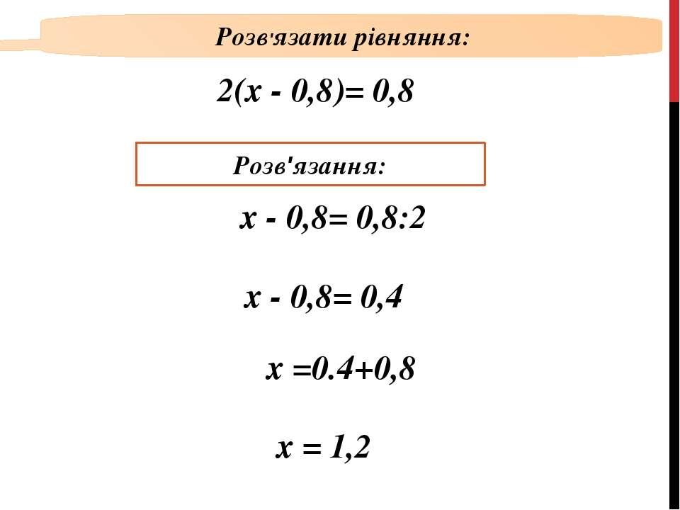 х - 0,8= 0,8:2 Розв'язати рівняння: Розв'язання: 2(х - 0,8)= 0,8 х - 0,8= 0,4...