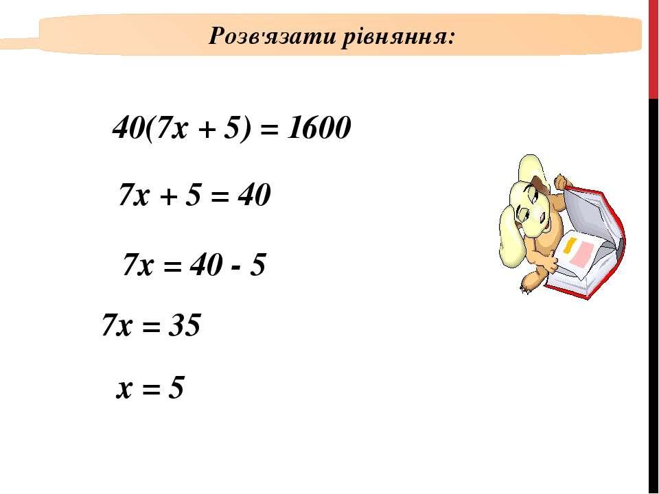40(7х + 5) = 1600 7х + 5 = 40 7х = 40 - 5 7х = 35 х = 5 Розв'язати рівняння: ...