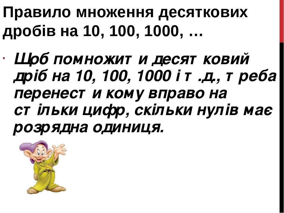 Правило множення десяткових дробів на 10, 100, 1000, … Щоб помножити десятков...