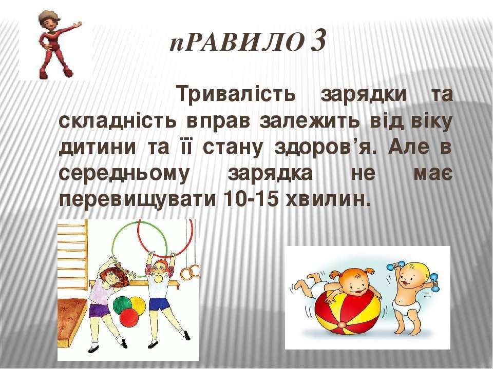 пРАВИЛО 3 Тривалість зарядки та складність вправ залежить від віку дитини та ...